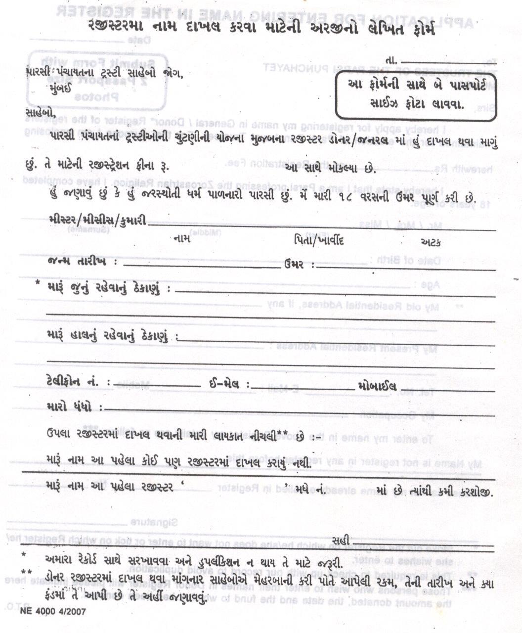 formbppgujarati Gujarati Application Format on letter writing, fort hood, cover letter, letter posted internet, dhaka university, letter for secretarial, form.pdf, letter lastest, for leaving university,
