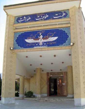 Museum in Kerman-1